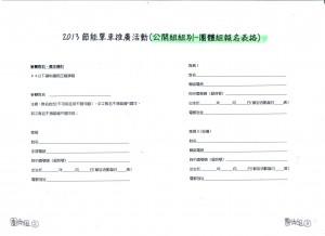 團體組fb表格2