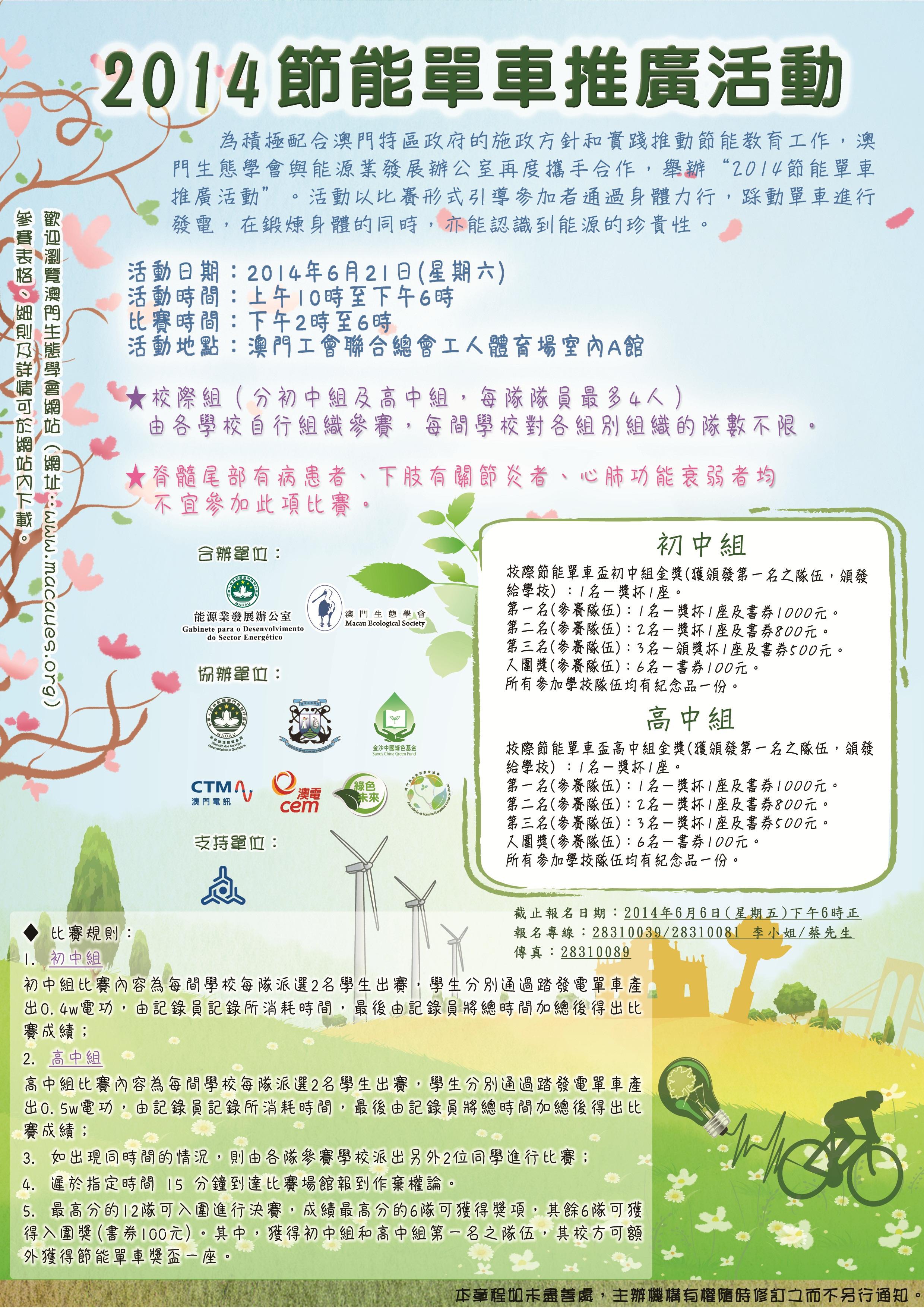 2014(校際組)海報