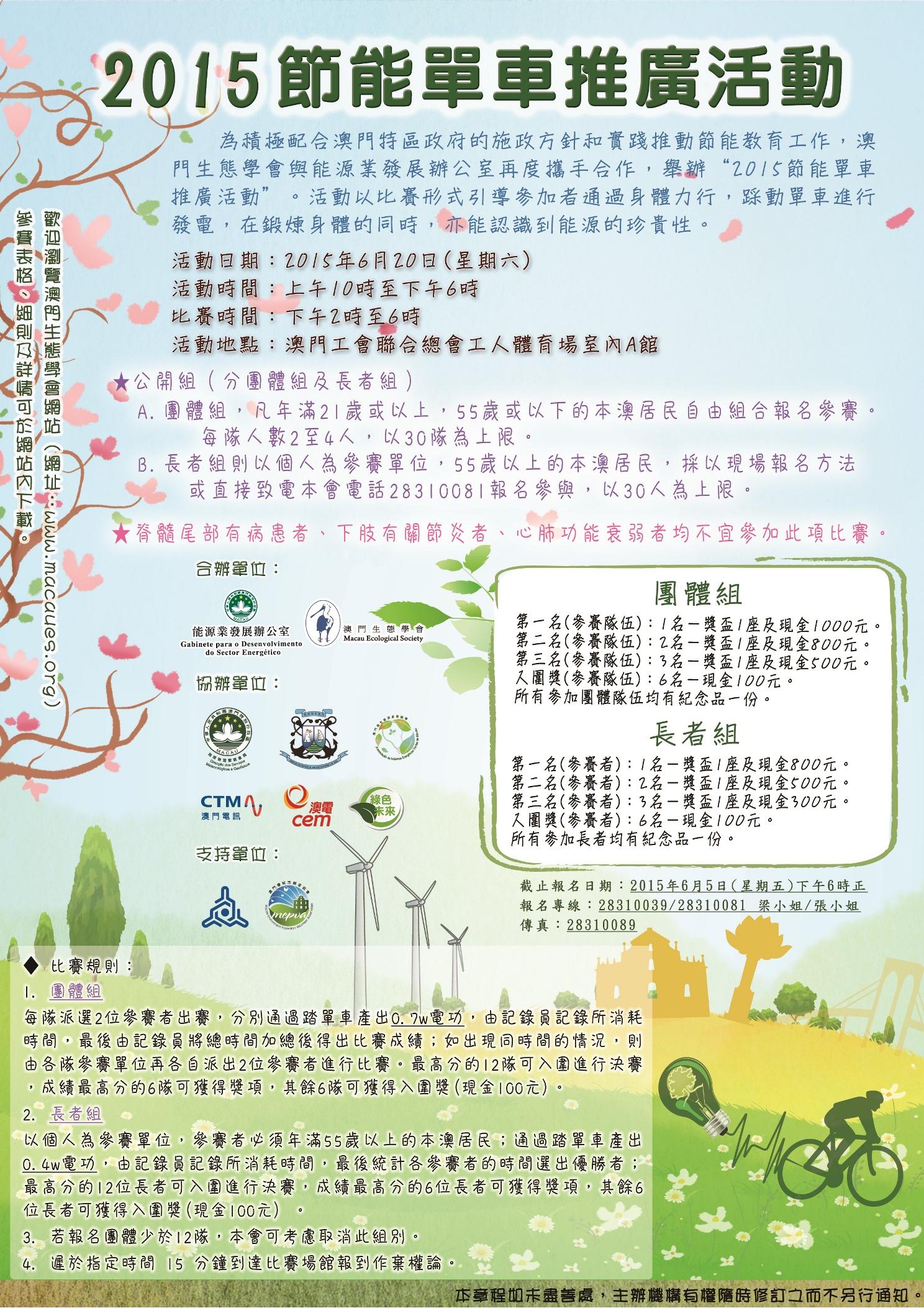 2015(公開組)海報2